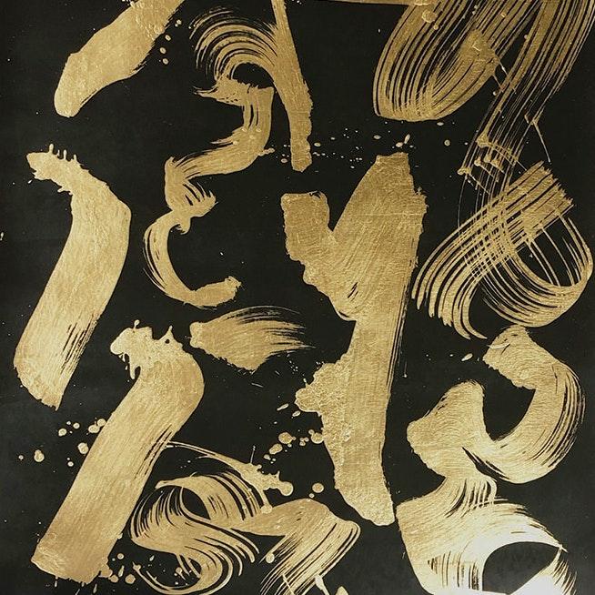 Wallpaper sample with black backdrop and goldleaf brush strokes